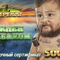 ПЕРЕКАТ ДИСКОНТ