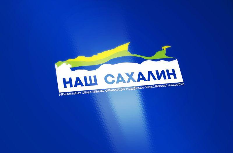 "Логотип для некоммерческой организации ""Наш Сахалин"" фото f_3785a82fdb0e392d.jpg"