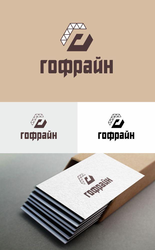 Логотип для компании по реализации упаковки из гофрокартона фото f_4465cdee788678df.jpg