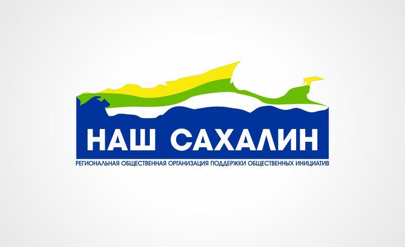 "Логотип для некоммерческой организации ""Наш Сахалин"" фото f_8055a82fdd7bf94f.jpg"