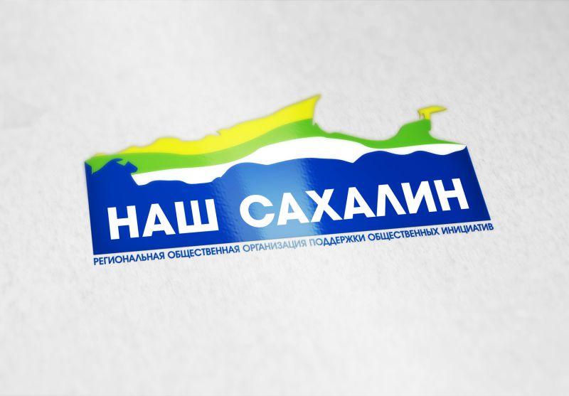 "Логотип для некоммерческой организации ""Наш Сахалин"" фото f_8545a82fdf06150e.jpg"