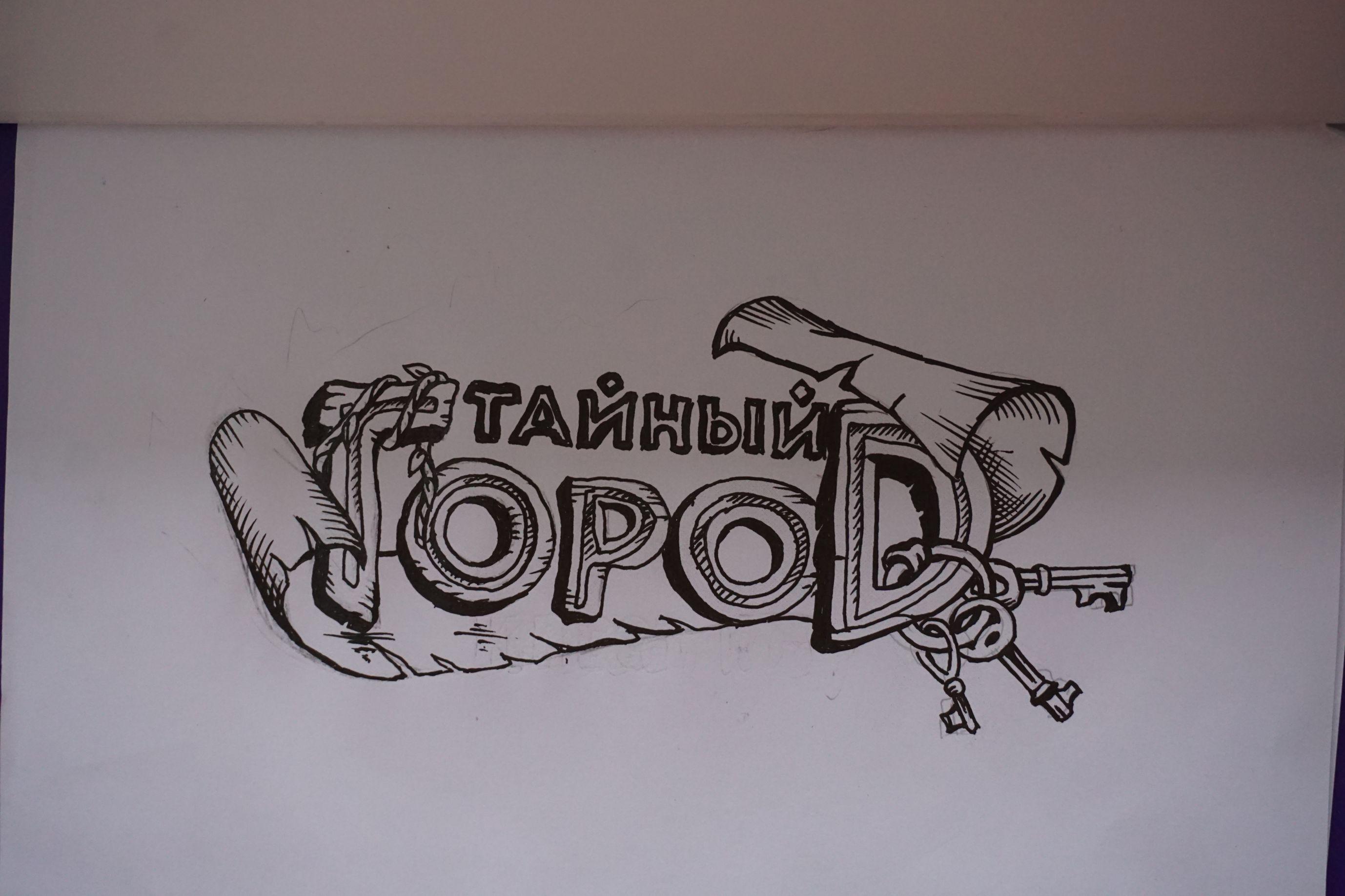 Разработка логотипа и шрифтов для Квеста  фото f_8845b49a7a661c17.jpg
