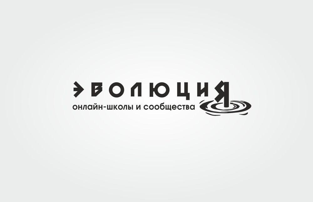 Разработать логотип для Онлайн-школы и сообщества фото f_8975bc85354de324.jpg