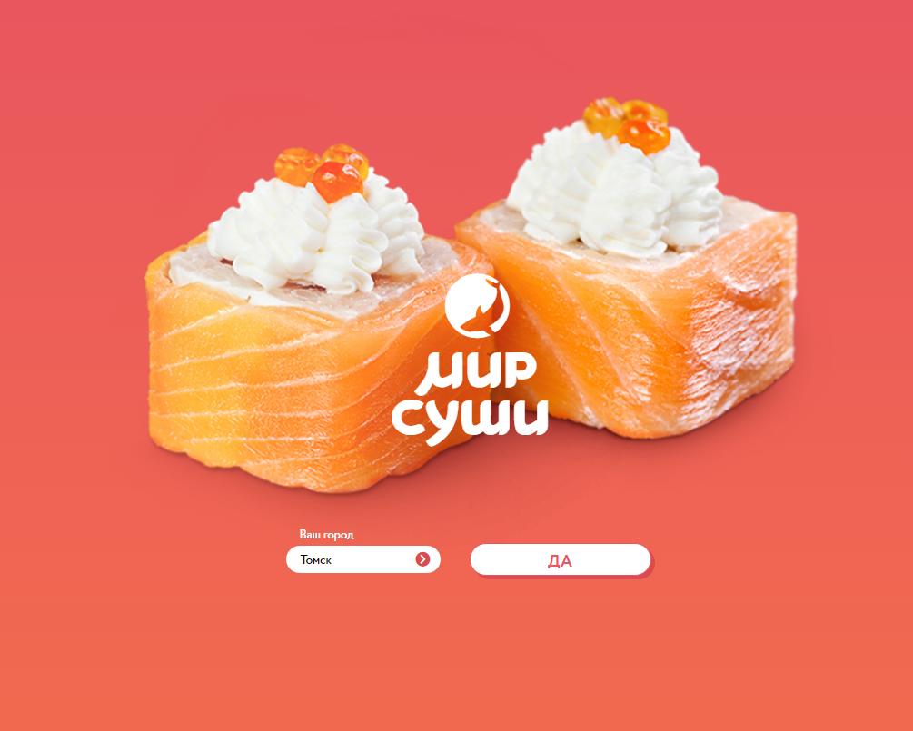 Мир суши - online заказ
