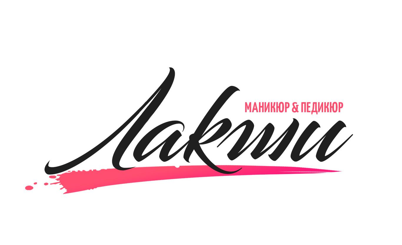 Разработка логотипа фирменного стиля фото f_8515c686bf6a5b4b.jpg