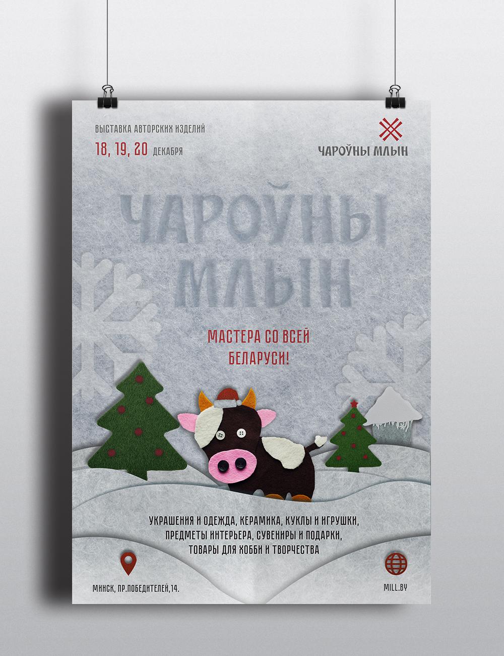 Дизайн новогодней афиши для выставки изделий ручной работы фото f_0005f90607149cb0.jpg