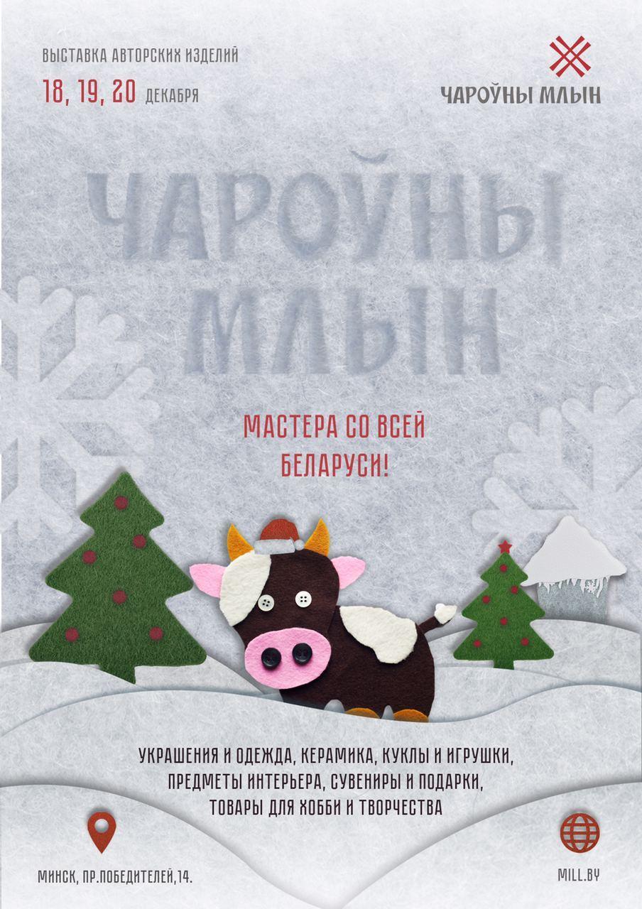 Дизайн новогодней афиши для выставки изделий ручной работы фото f_8625f90613cd118d.jpg