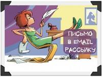 """Письмо для email рассылки: больше, чем """"Почтальон Печкин"""""""