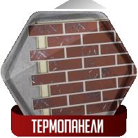 Термопанели