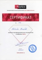 Сертификат Alytics