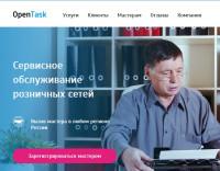 Сервисная служба эксплуатации офисов и точек продаж ОпенТаск