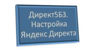 Директ5БЗ