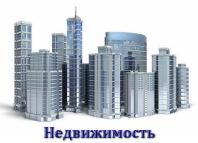 Проведение опроса по объектам недвижимости