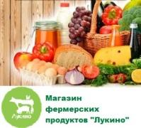 """Магазин фермерских продуктов """"ЛУКИНО"""""""