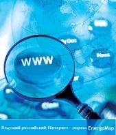 Ведущий Российский Интернет-Портал – EnergoMap