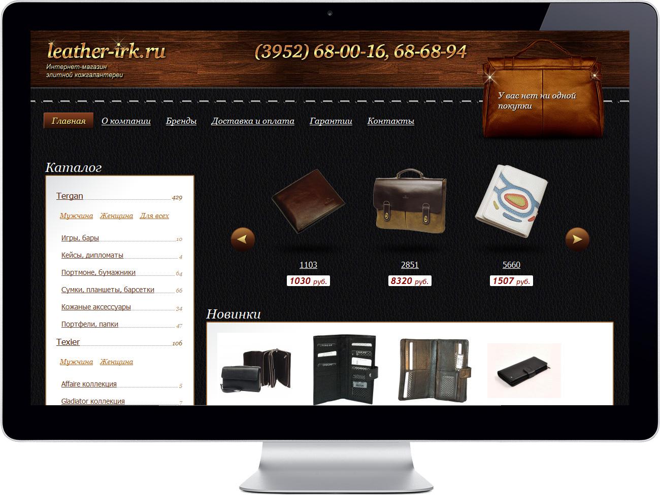Разработка интернет-магазина элитной кожгалантереи Leather-irk