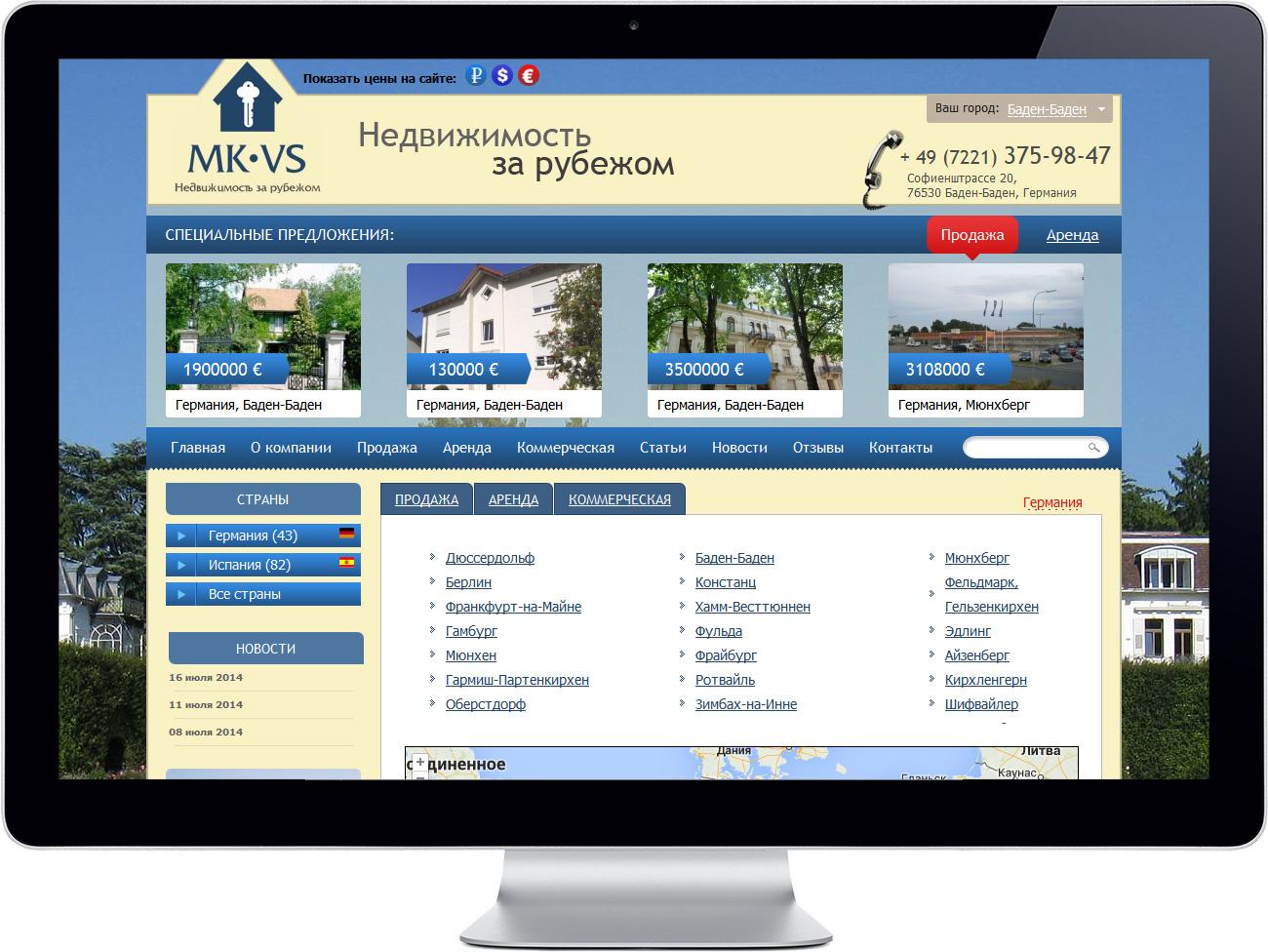 Разработка сайта по поиску недвижимости за рубежом