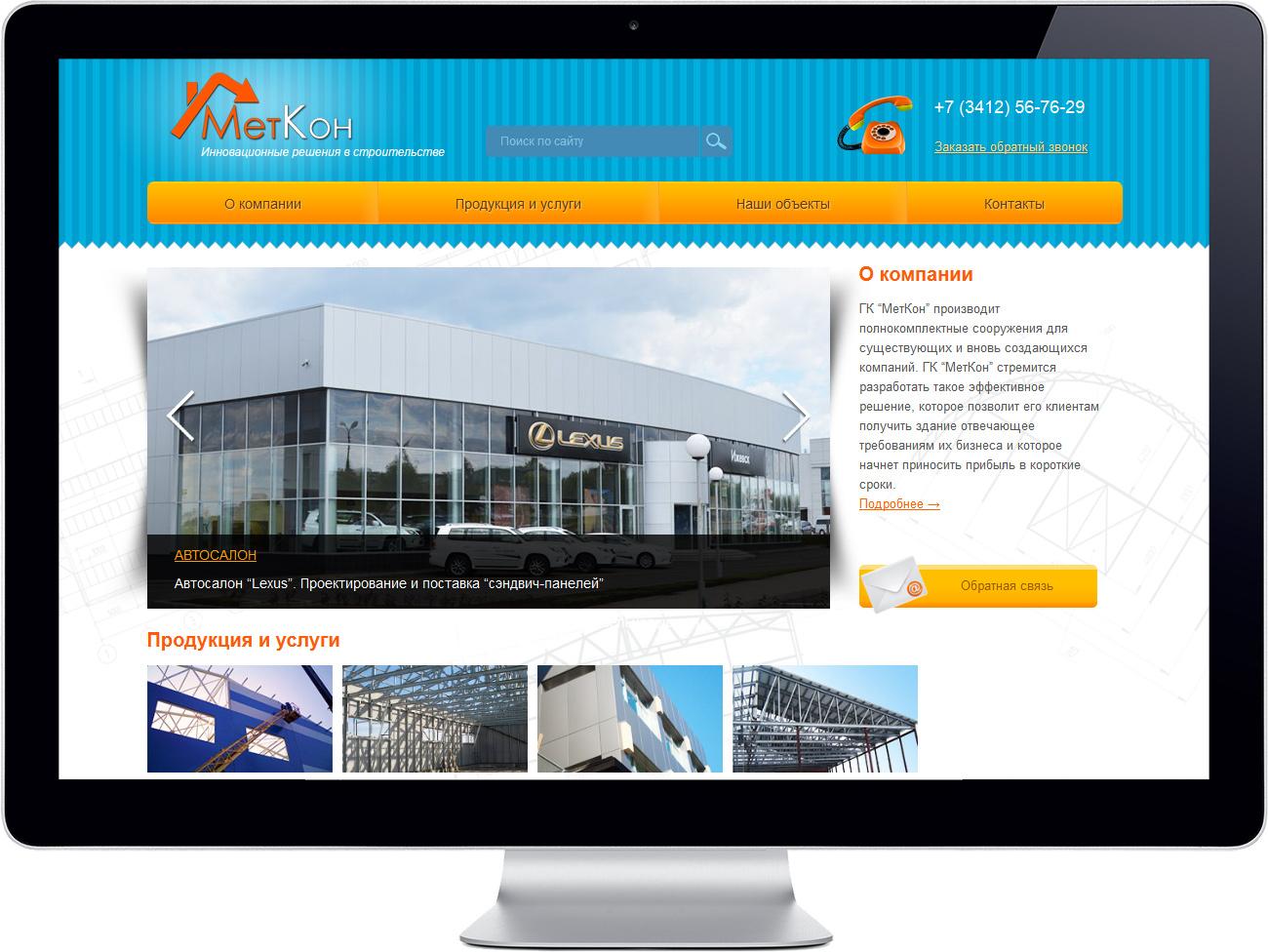 Разработка сайта строительной компании МетКон