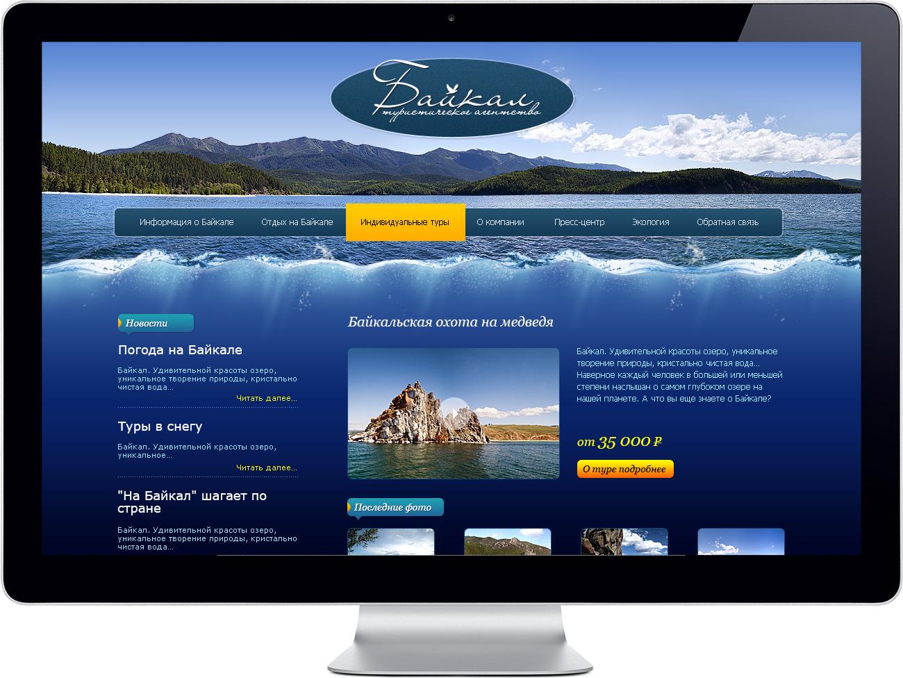 Разработка сайта туристического агенства Байкал