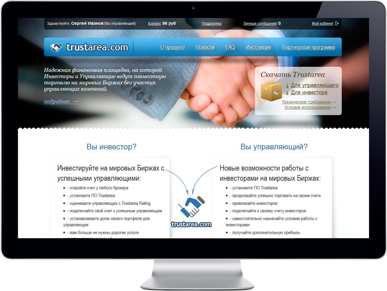 Разработка веб части финансового сервиса TrustArea