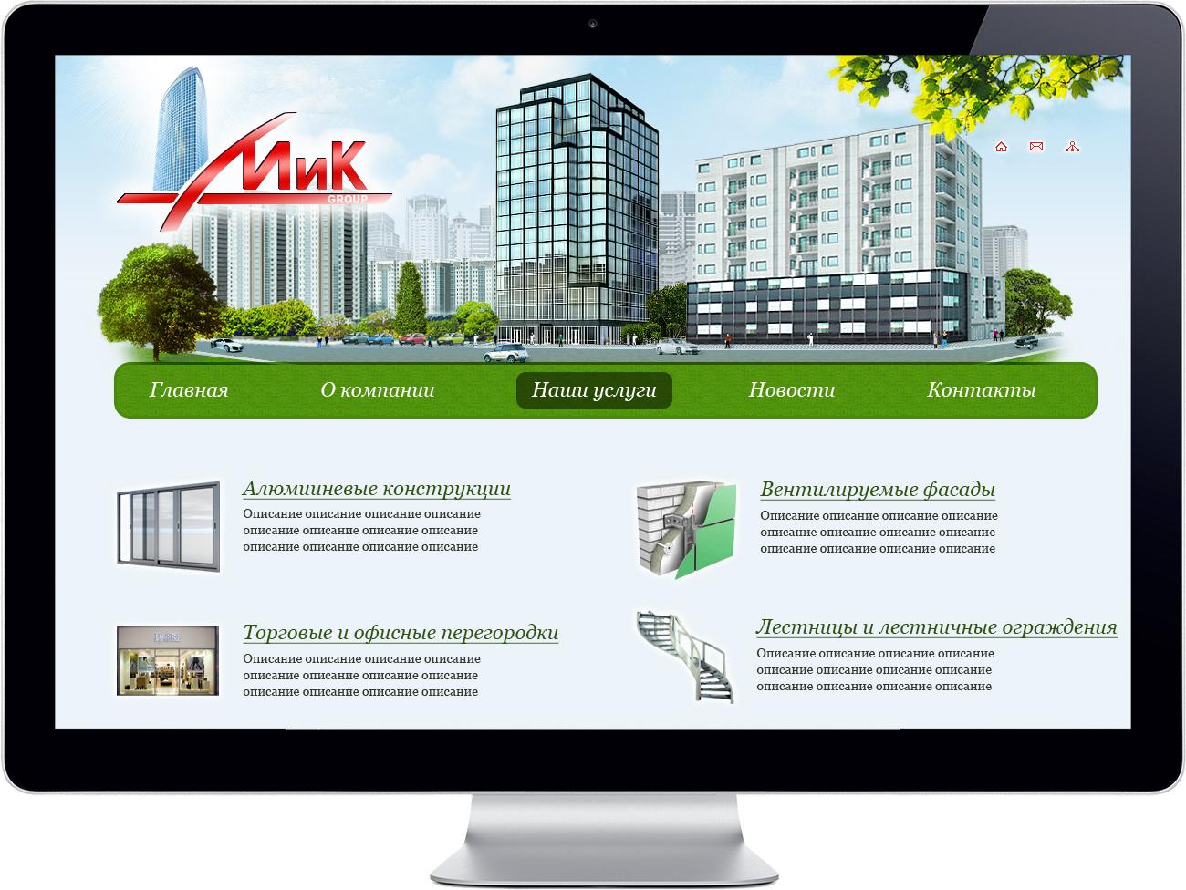 Разработка сайта строительной компании МастерКом