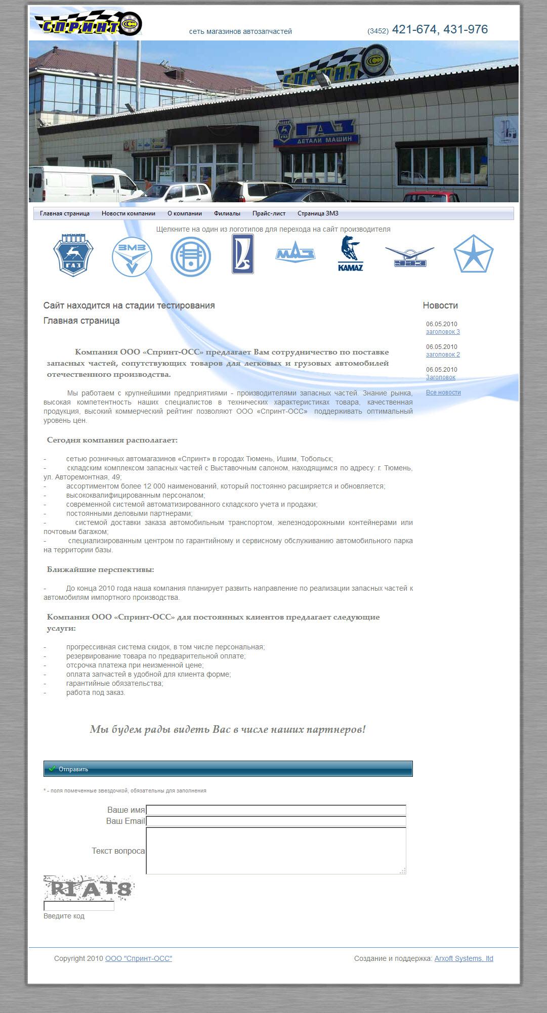 Спринт-ОСС (asp.net, 2010г, в архиве)