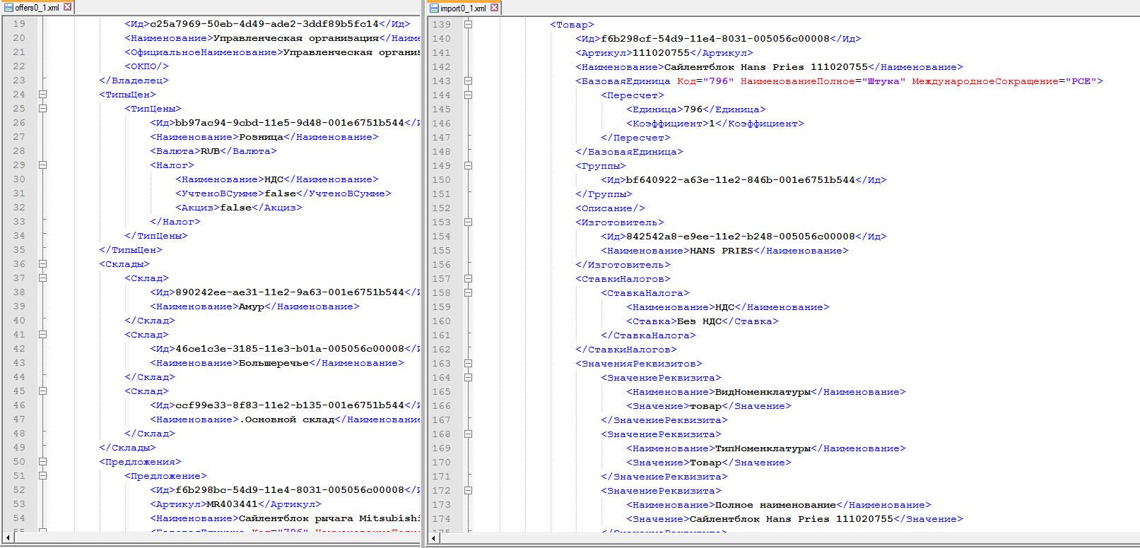 Софт для импорта данных из выгрузки 1С в MySQL (winforms, C#)