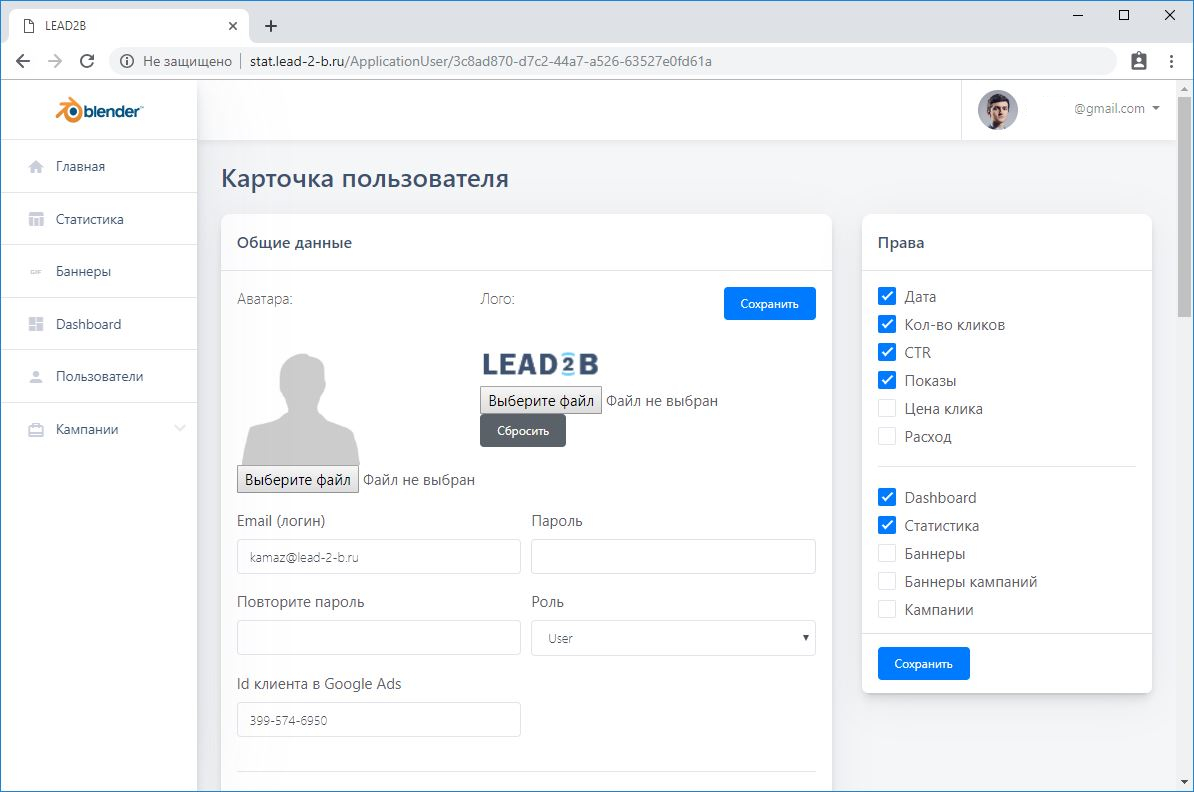 [ASP.NET CORE] [POSTGRESQL] [BOOTSTRAP] [B2B РЕКЛАМНАЯ ПЛАТФОРМА] - http://stat.lead-2-b.ru