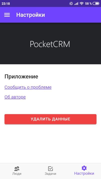 [PWA] [STENCIL] [REACTJS] [INDEXEDDB] [КАРМАННАЯ CRM] - https://pocketcrm.pw/