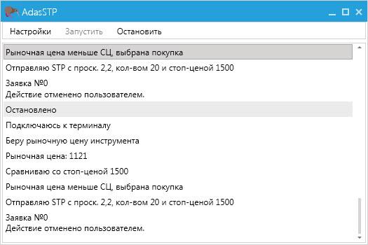 Софт для автоматизации торгового терминала (WPF, C#)