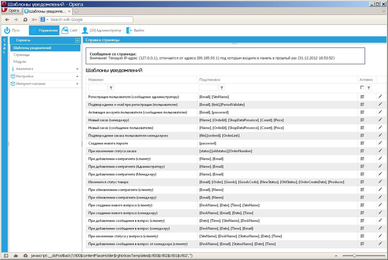 Мультисайтовая CMS (asp.net, 2013г, в архиве)