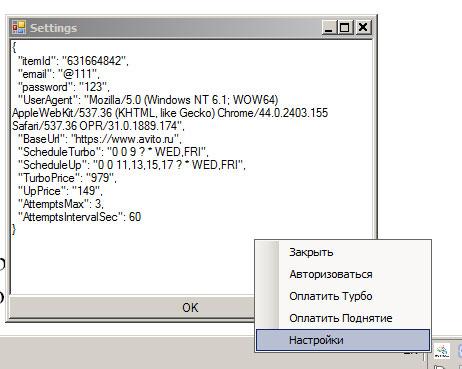 Софт для автоподнятия объявлений на авито по расписанию (.net C#)
