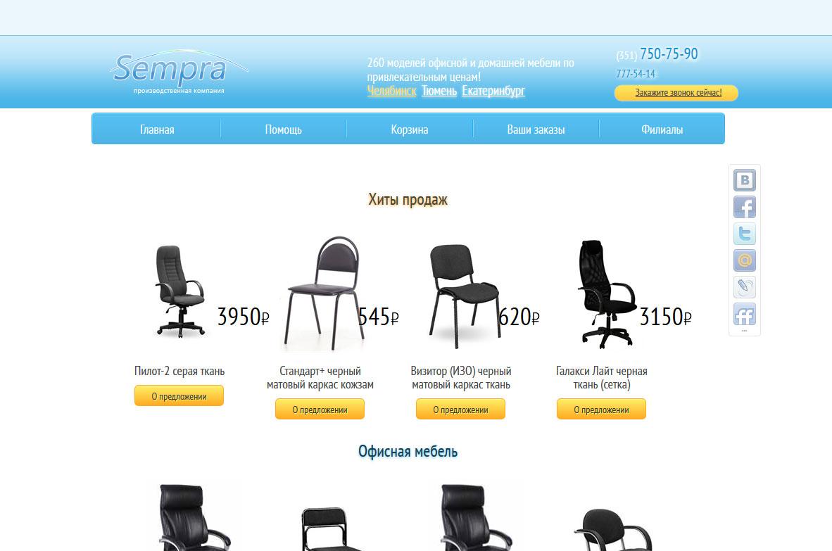 Интернет-магазин офисной мебели (asp.net)