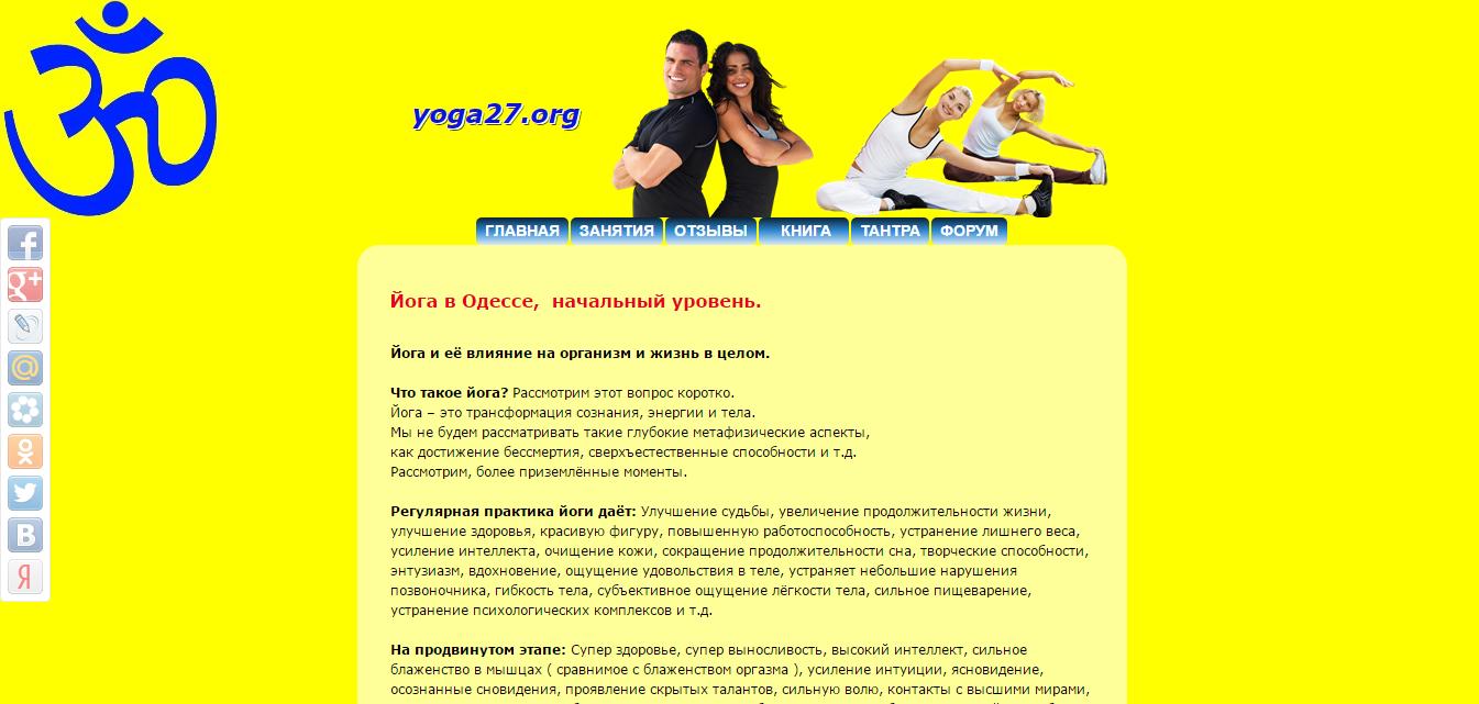 Йога в Одессе