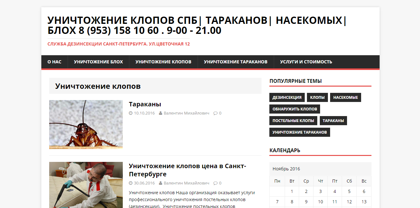 Служба дезинсекции Санкт-Петербурга
