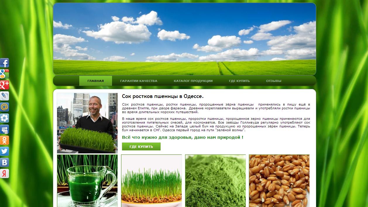 Ростки пшеницы в Одессе