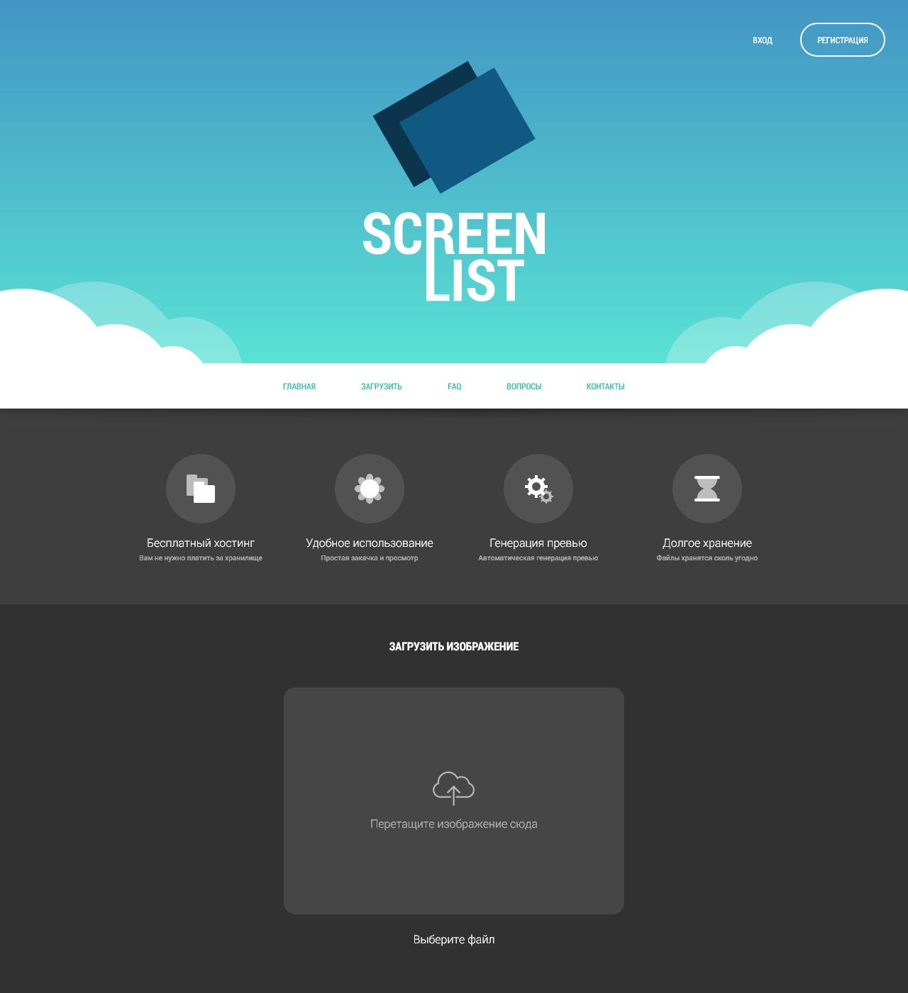 Безлимитный фотохостинг ScreenList.ru требует новый дизайн фото f_34159cf0ff4a6e5d.png