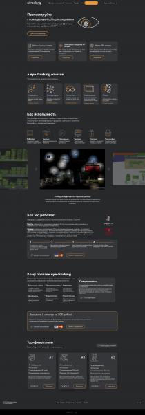 Eye-tracking Landing Page