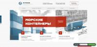 Продажа морских контйнеров — разработка сайта