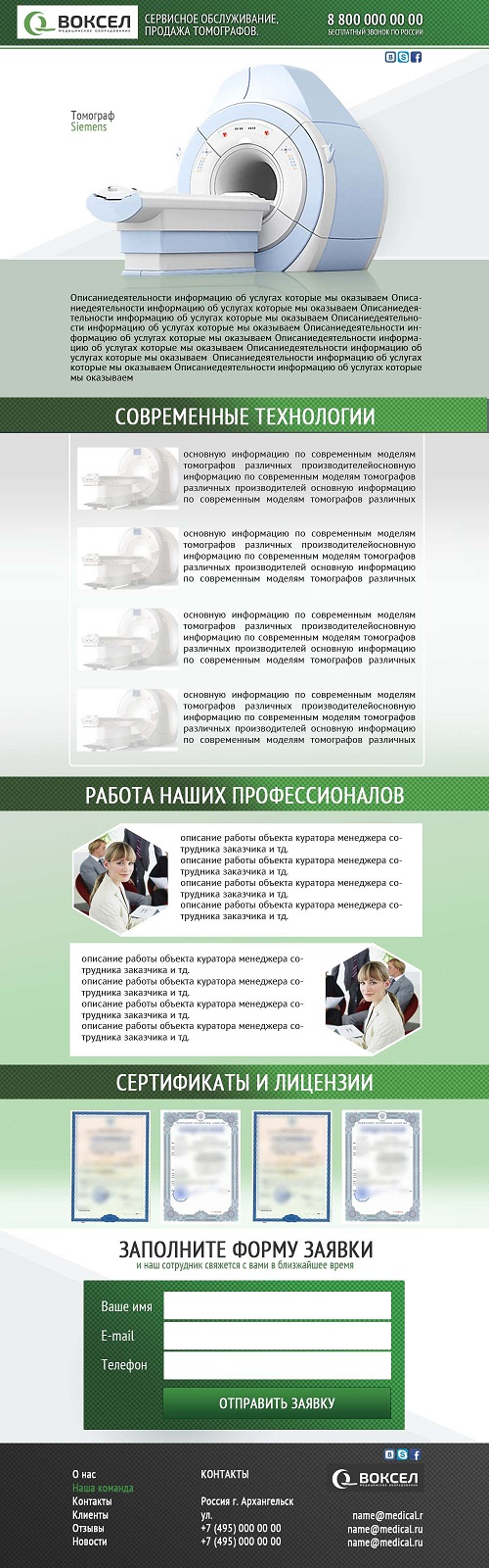 "Сайт визитка для ООО ""Воксел"". Разработка 3х страниц фото f_0225513160335427.jpg"