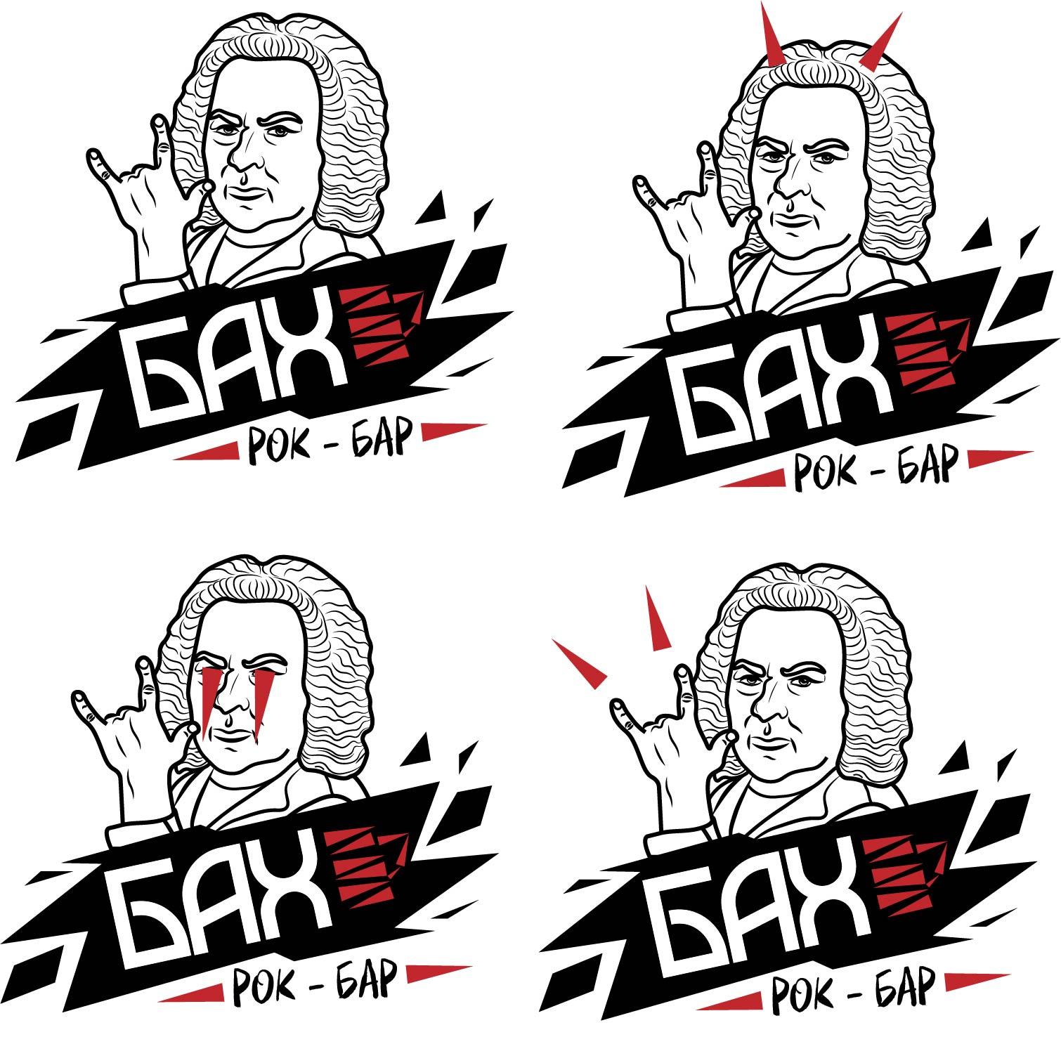 "Разработать логотип и вывеску рок-бару ""Бах"" фото f_65459b1926fac75f.jpg"