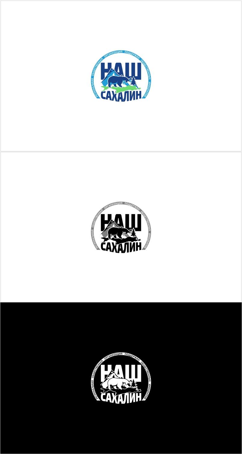 "Логотип для некоммерческой организации ""Наш Сахалин"" фото f_0055a835d583894b.jpg"