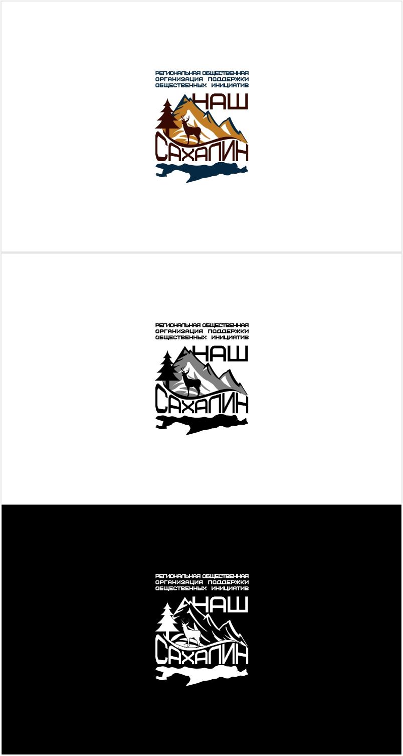 """Логотип для некоммерческой организации """"Наш Сахалин"""" фото f_7165a836e8798f6a.jpg"""