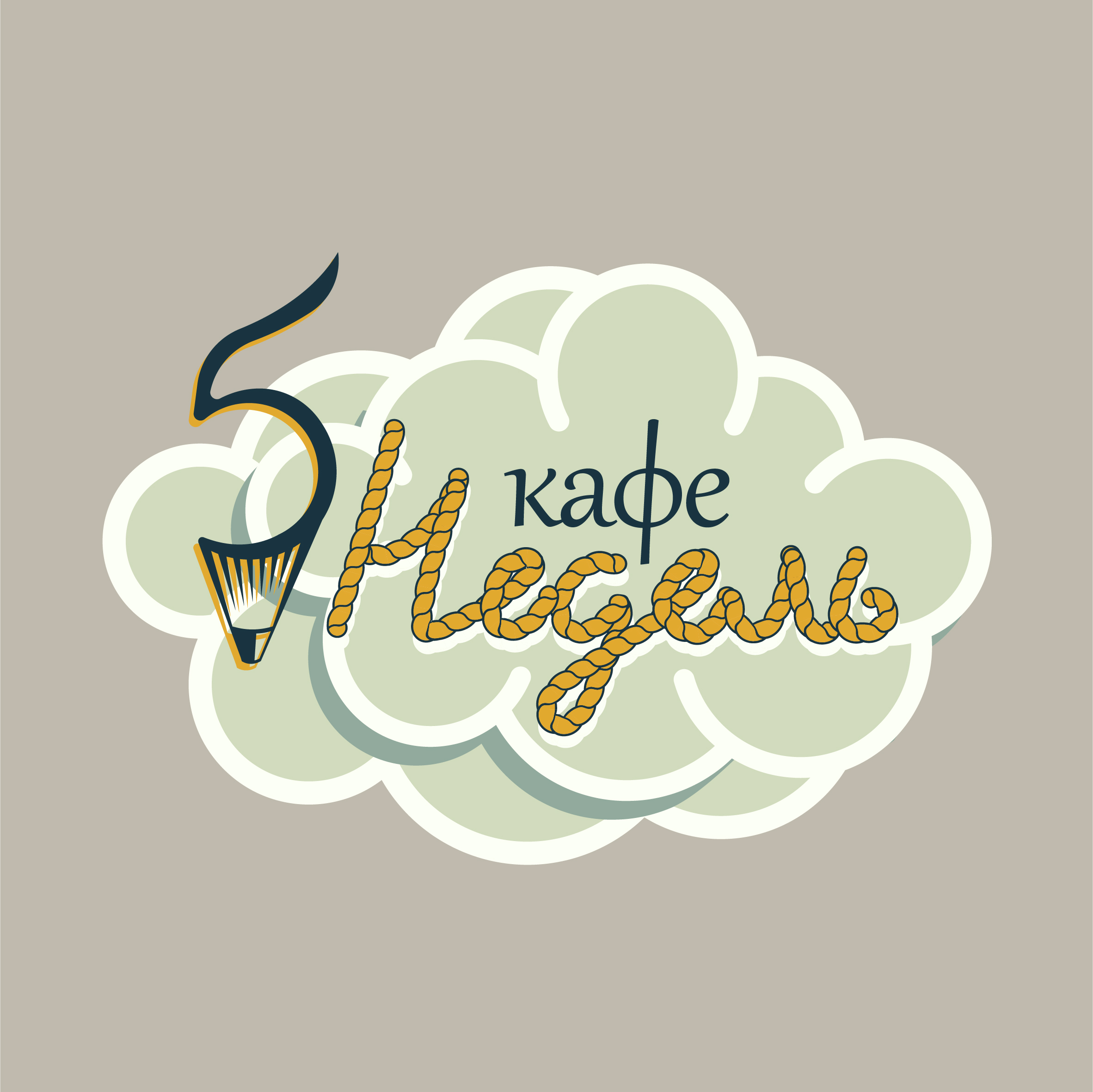 Логотип для кафе фото f_20259b05ecab58d8.jpg