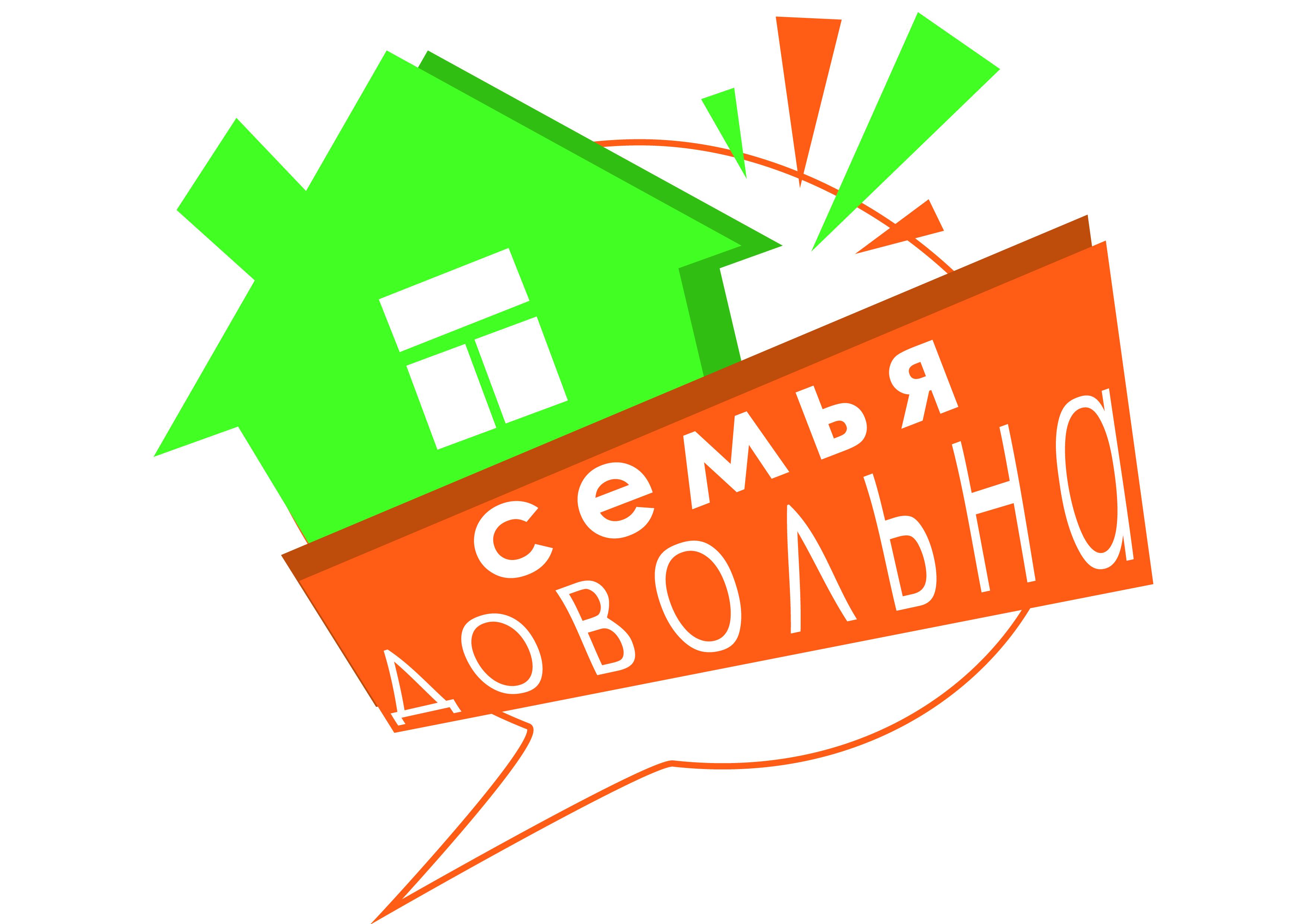 """Разработайте логотип для торговой марки """"Семья довольна"""" фото f_3345ba91f9841303.jpg"""