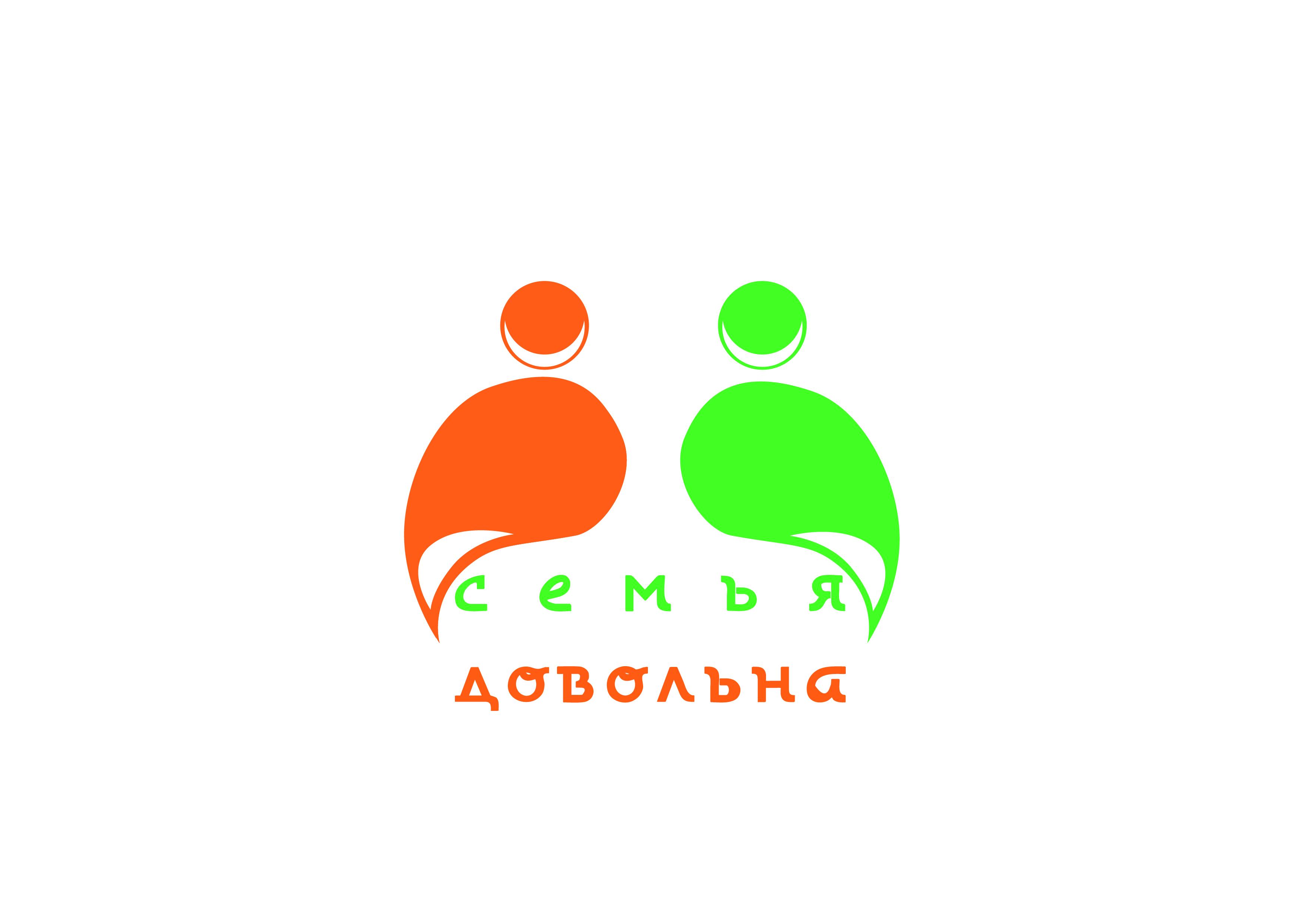 """Разработайте логотип для торговой марки """"Семья довольна"""" фото f_7055ba91abdc755e.jpg"""