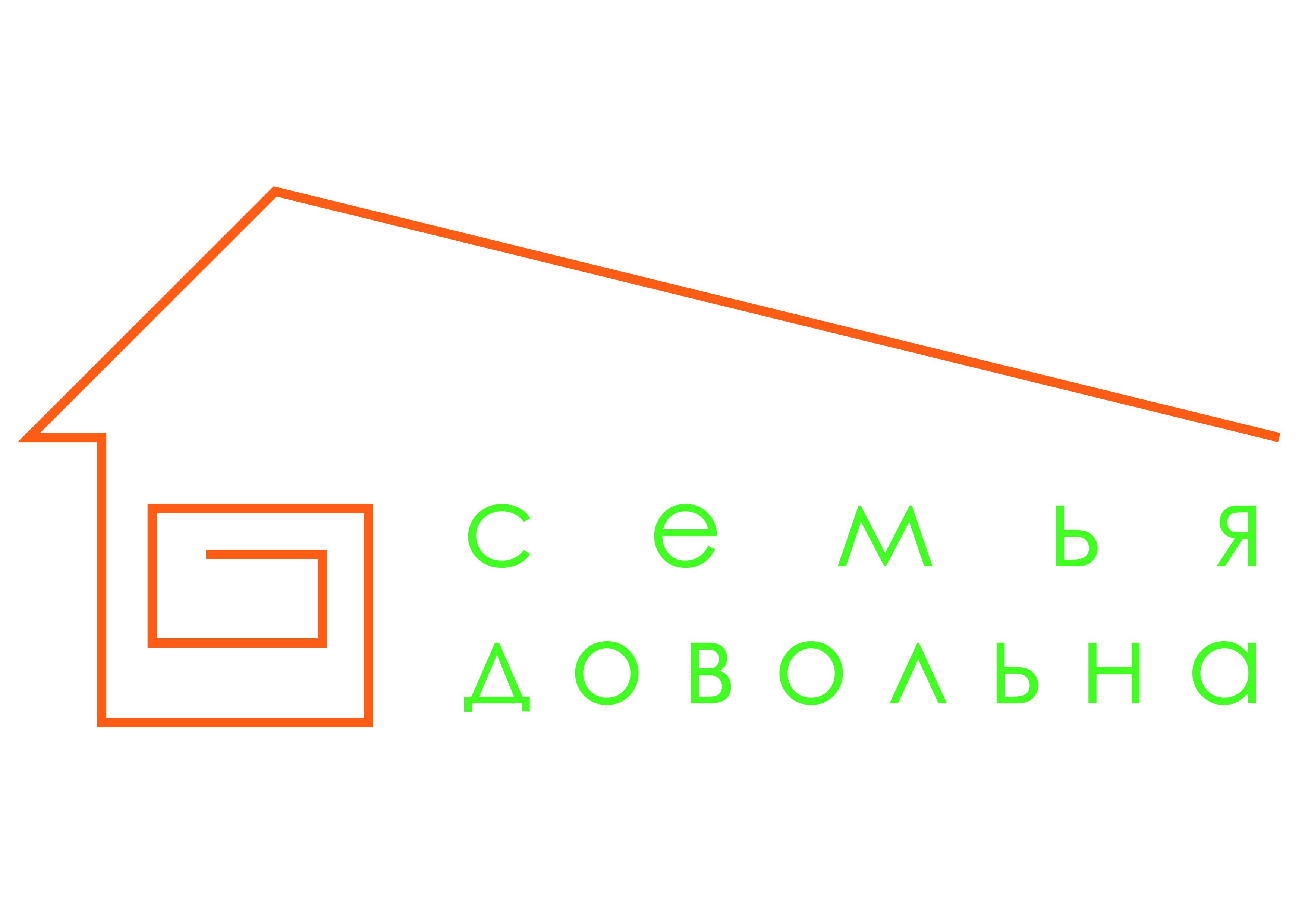"Разработайте логотип для торговой марки ""Семья довольна"" фото f_9075ba91b4fa66b2.jpg"