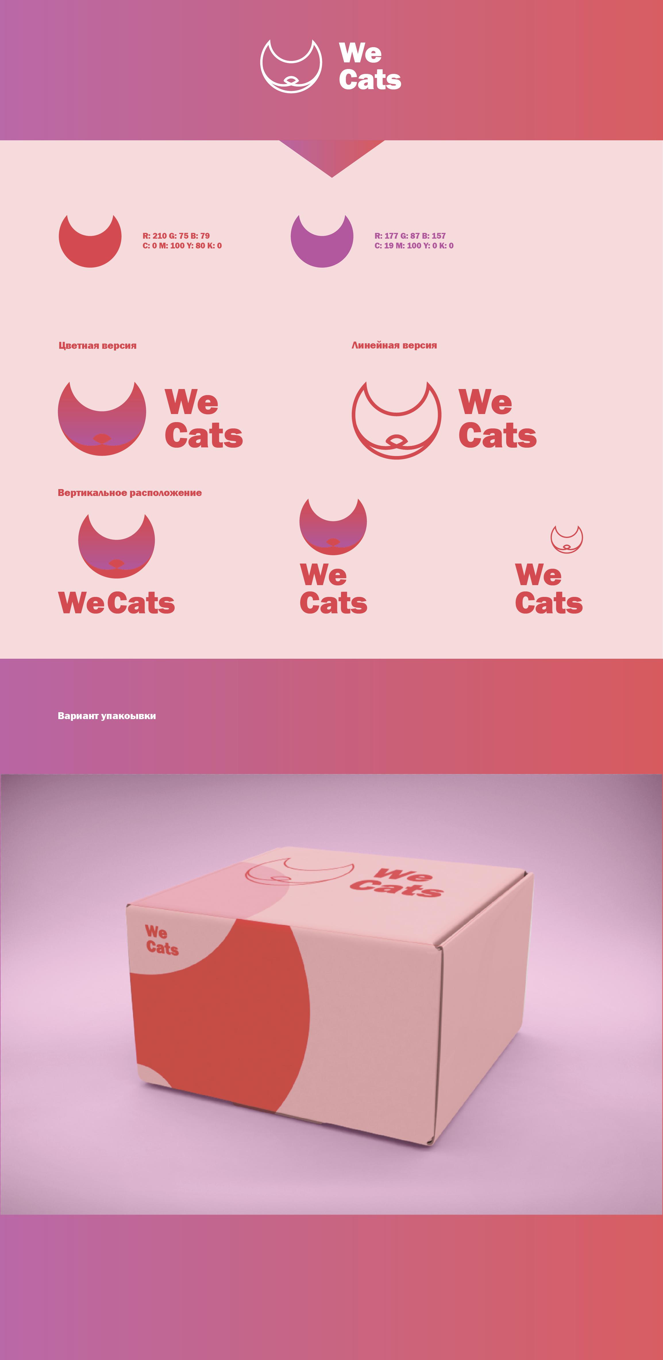 Создание логотипа WeCats фото f_3175f1b206fcaaa4.jpg