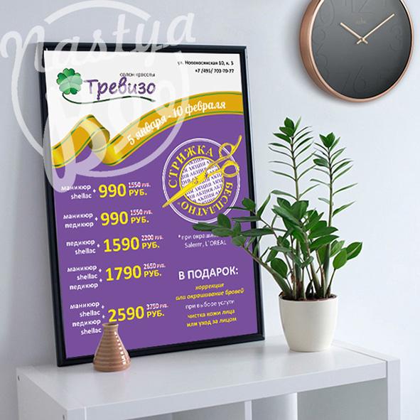 плакат и листовка для салона красоты