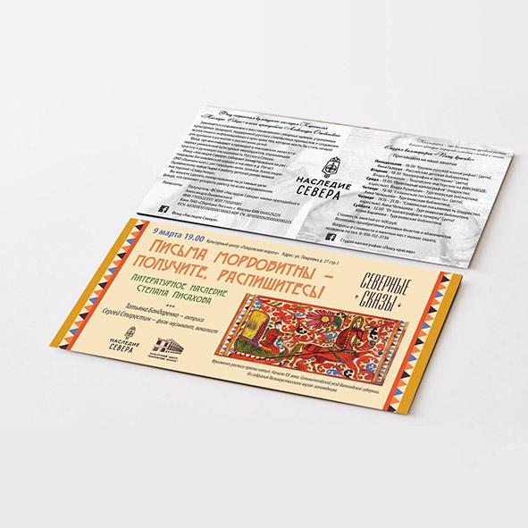 афиша и билеты